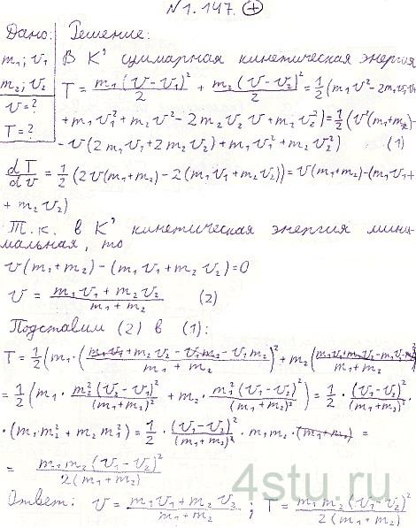 Иродов задачи для общей физики решение решить задачи по трудовым спорам